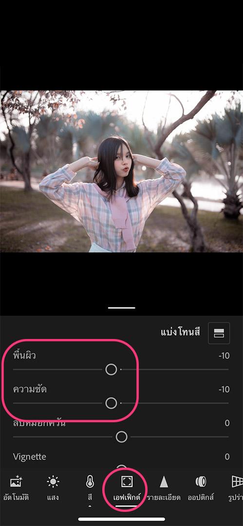 Lightroom-edit-sweet-pink-04
