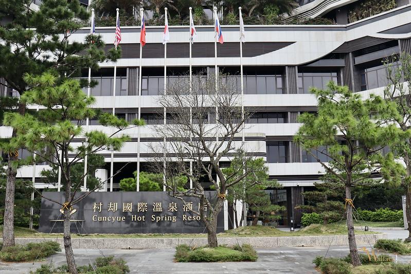 村卻國際溫泉酒店