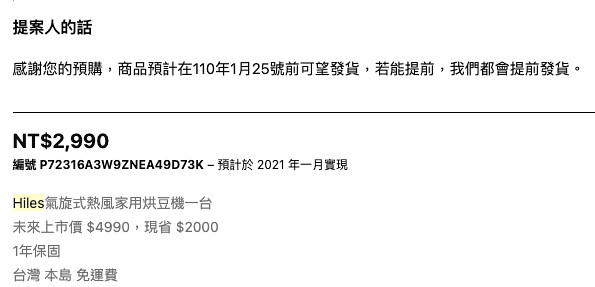 嘖嘖|支持成功確認信件_-_johnnydong_gmail_com_-_Gmail