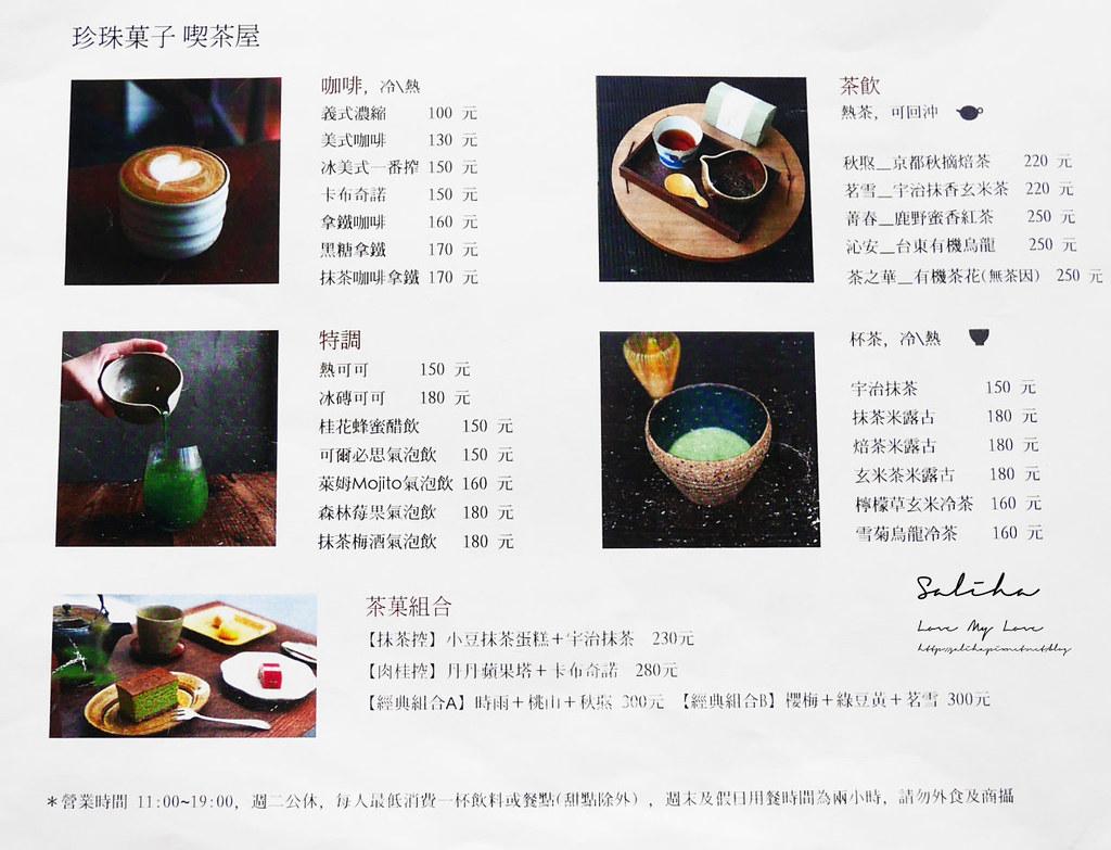 台北內湖珍珠菓子菜單價位訂位menu低消服務費用餐時間限制 (2)