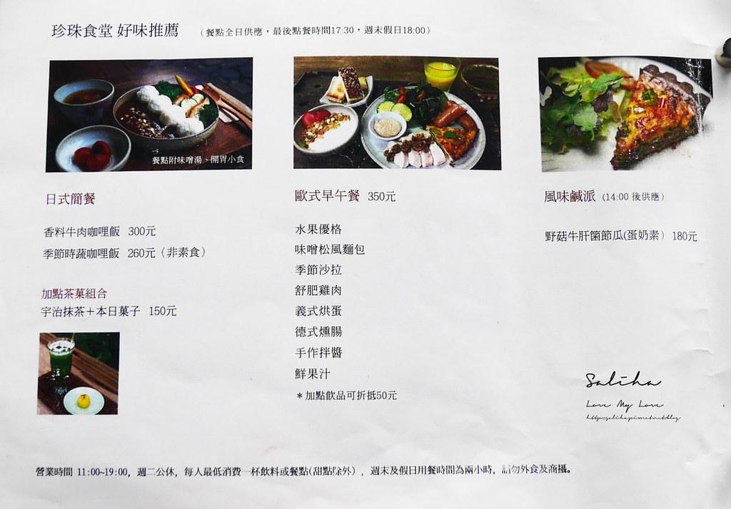 台北內湖珍珠菓子菜單價位訂位menu低消服務費用餐時間限制 (1)