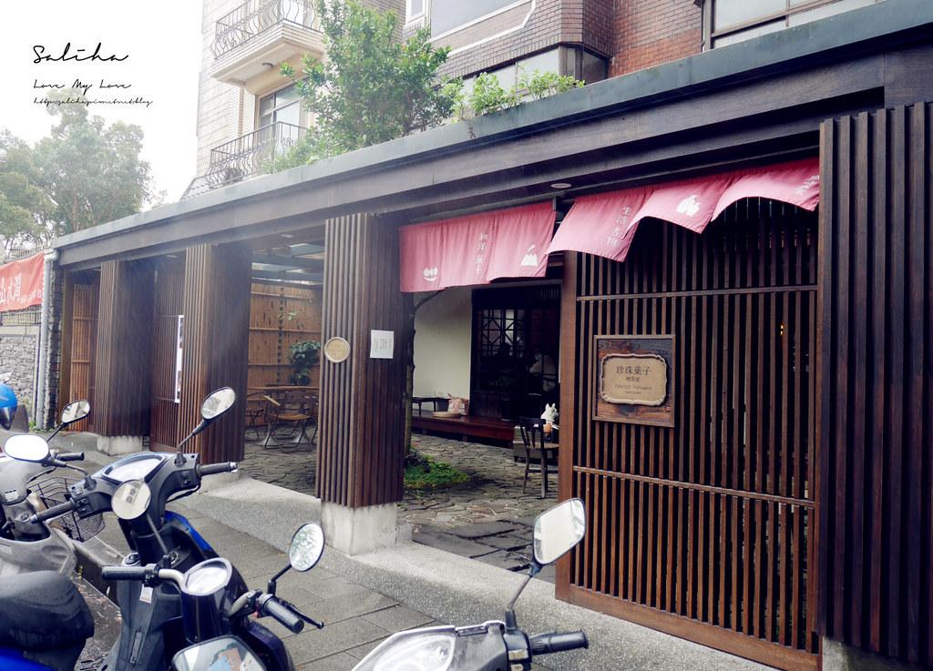台北內湖珍珠菓子喫茶屋碧湖公園日式茶屋下午茶推薦點心和菓子 (1)