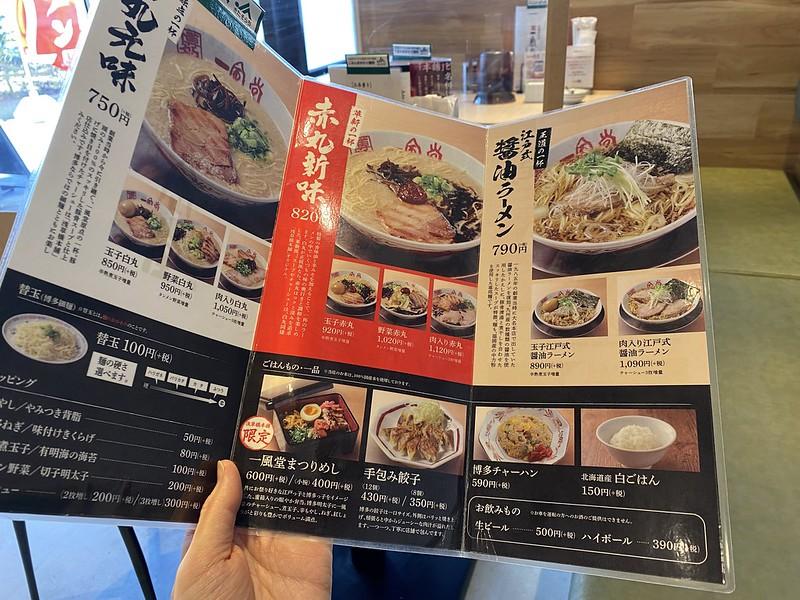 一風堂浅草橋本舗_menu