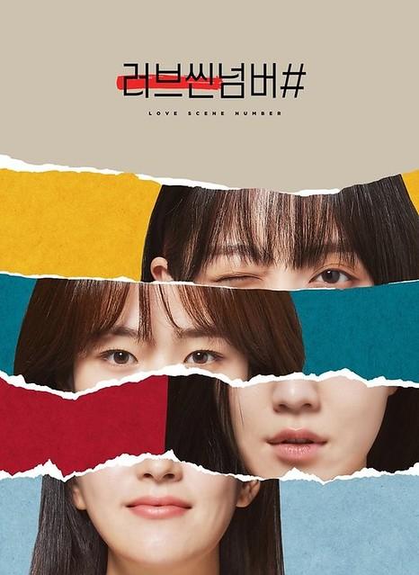 韓劇《Love scene number,愛情場景編號》劇情人物介紹(金寶羅、沈恩宇) 1