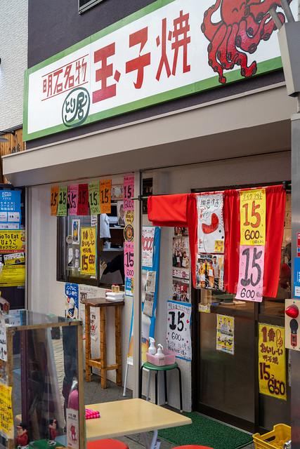 Tamagoyaki Shop(明石名物 玉子焼)