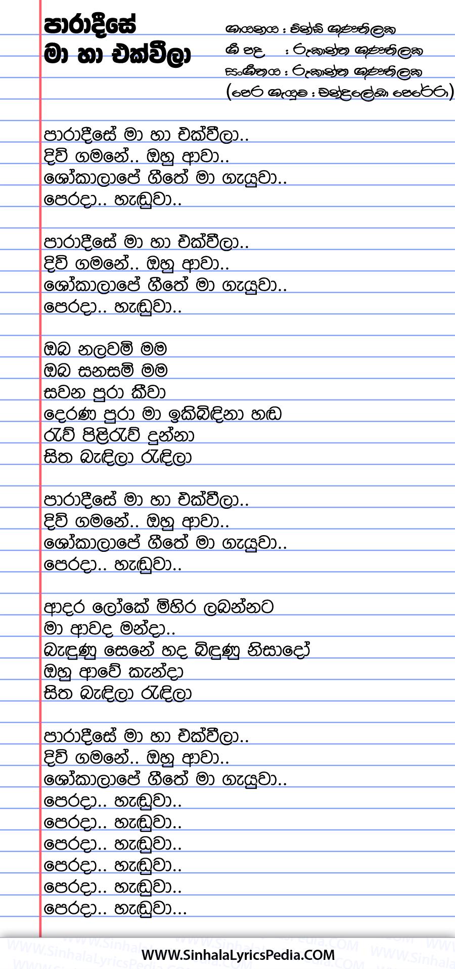 Paradeese Ma Ha Ek Weela Song Lyrics