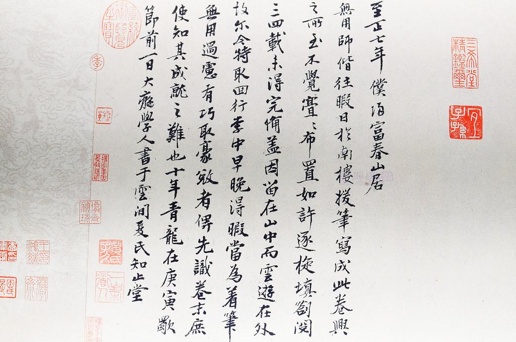 富春山居圖無用師卷-0002