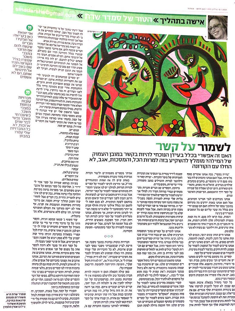 ציור מתיילד רפי פרץ סמדר שרת יוצרות ישראליות עכשוויות מודרניות כתבות במגזין מגזין שבועון