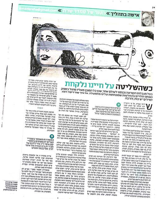 סמדר שרת היוצרת הישראלית העכשווית המודרנית רישום רפי פרץ מגזין שבועון כתבה smadar sharett מנחה סדנאות כתביה