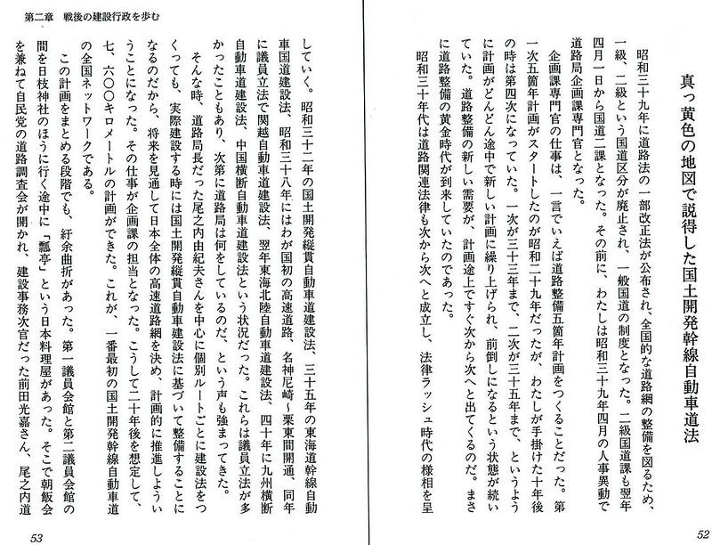 未成高速道路ネットワーク (3)