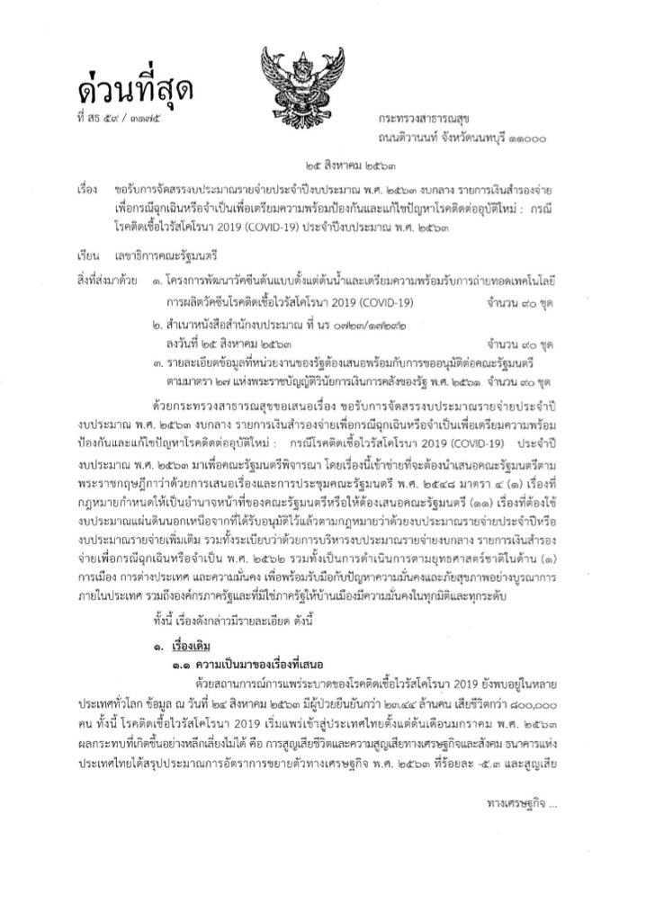 เอกสารขอรับการจัดสรรงบประมาณรายจ่ายประจำปีงบประมาณ พ.ศ. 2563 งบกลาง
