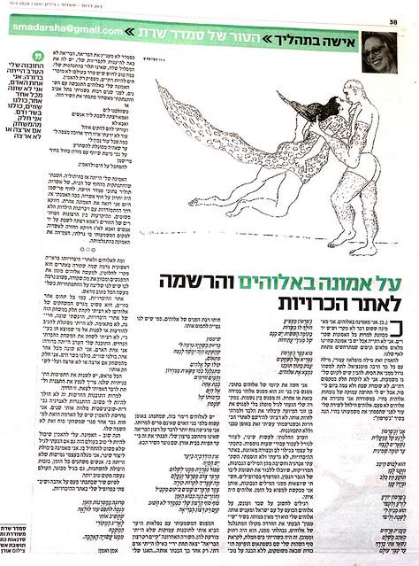 זוג מתנשק רישום רפי פרץ סמדר שרת כתבה במגזין כתבות במגזינים מגזין ישראלי מגזינים ישראלים יוצרת מודרנית smadar sharett