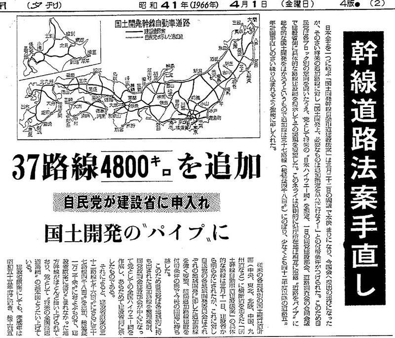 未成高速道路ネットワーク (9)
