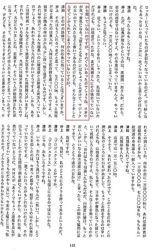 未成高速道路ネットワーク (6)