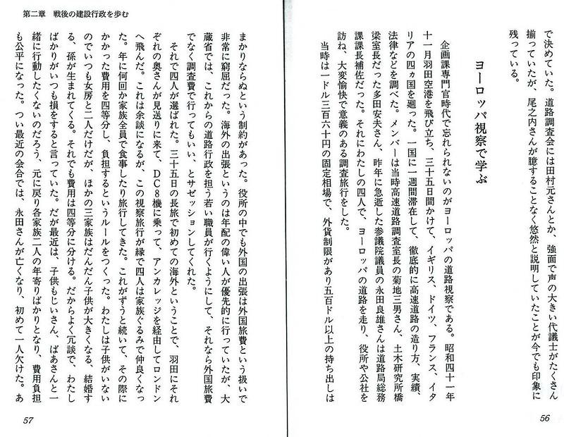 未成高速道路ネットワーク (5)