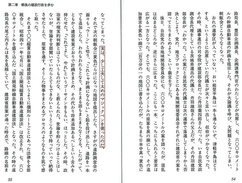 未成高速道路ネットワーク (4)