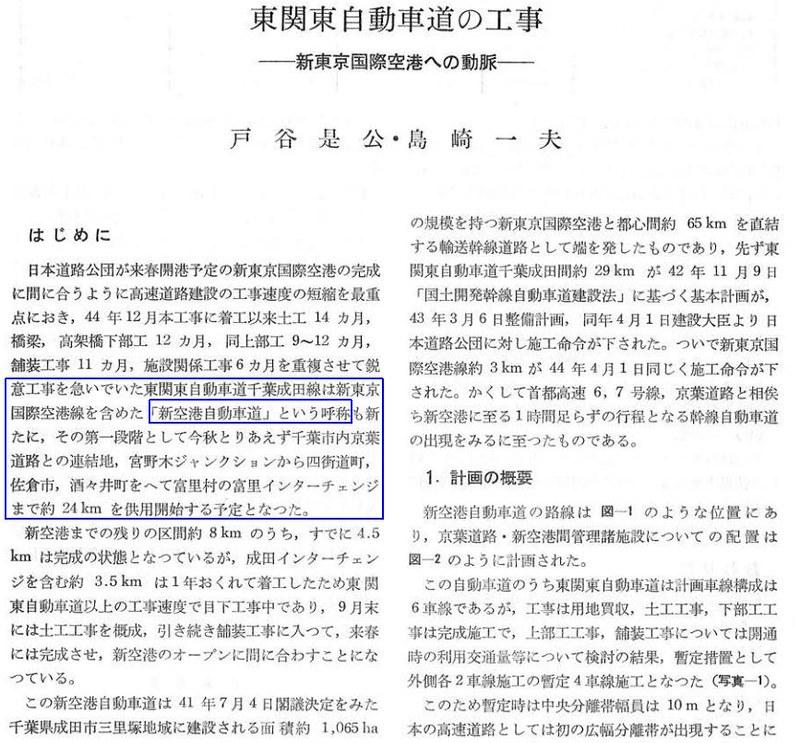Wikipedia「中央自動車道」の変な記述を検証 (16)