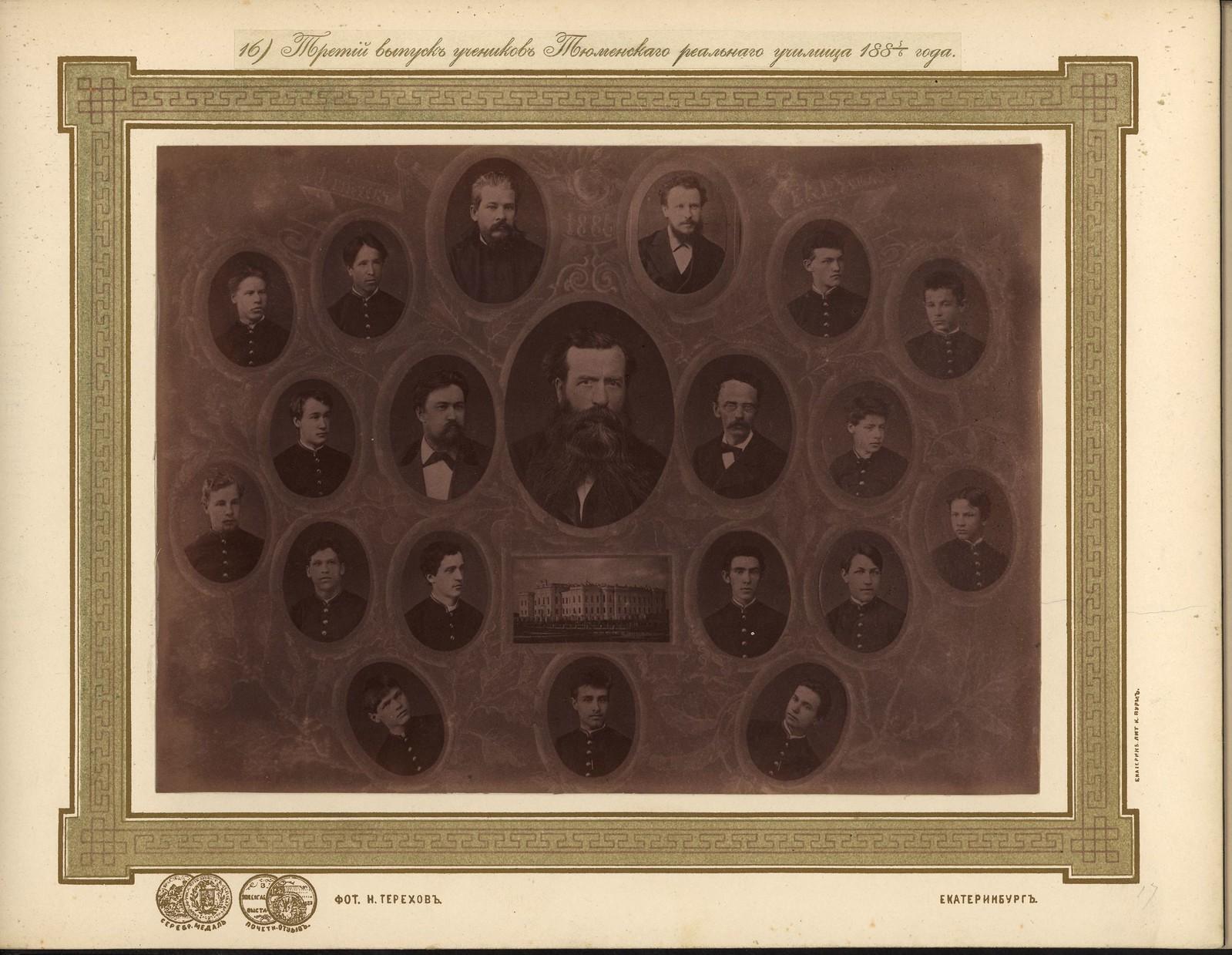 17. Третий выпуск учеников 1885-1886