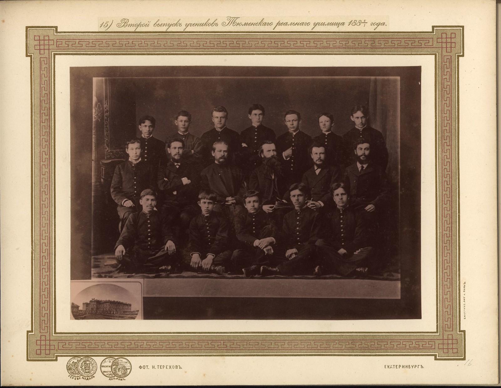 16. Второй выпуск учеников 1884-1885