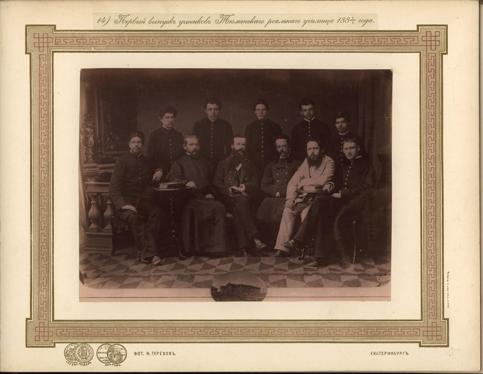 15. Первый выпуск учеников 1881-1884