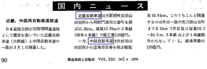 Wikipedia「中央自動車道」の変な記述を検証 (13)