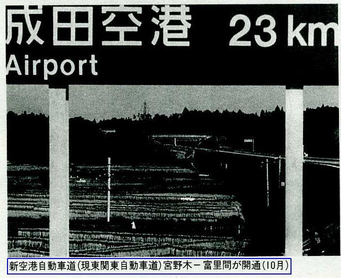 Wikipedia「中央自動車道」の変な記述を検証 (15)