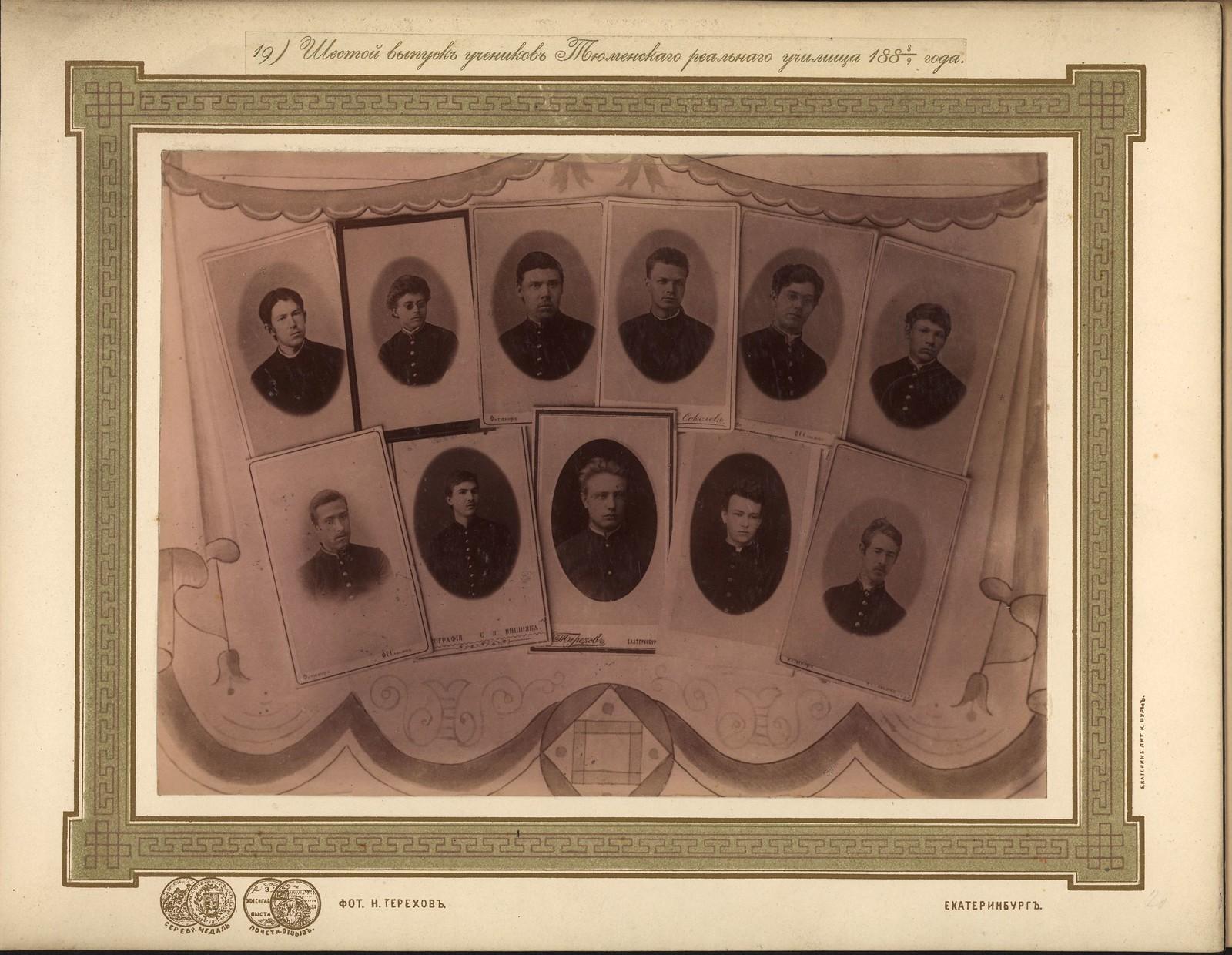 20. Шестой выпуск учеников 1888-1889