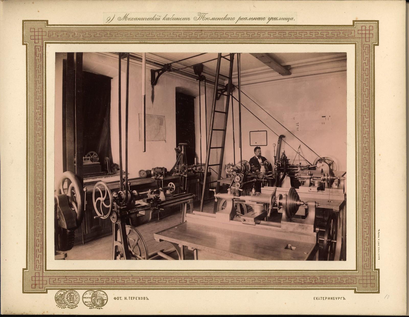 10. Механический кабинет