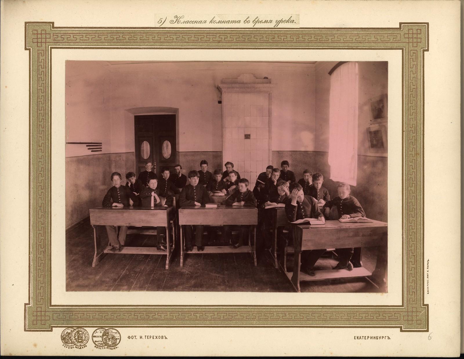 06. Классная комната во время урока
