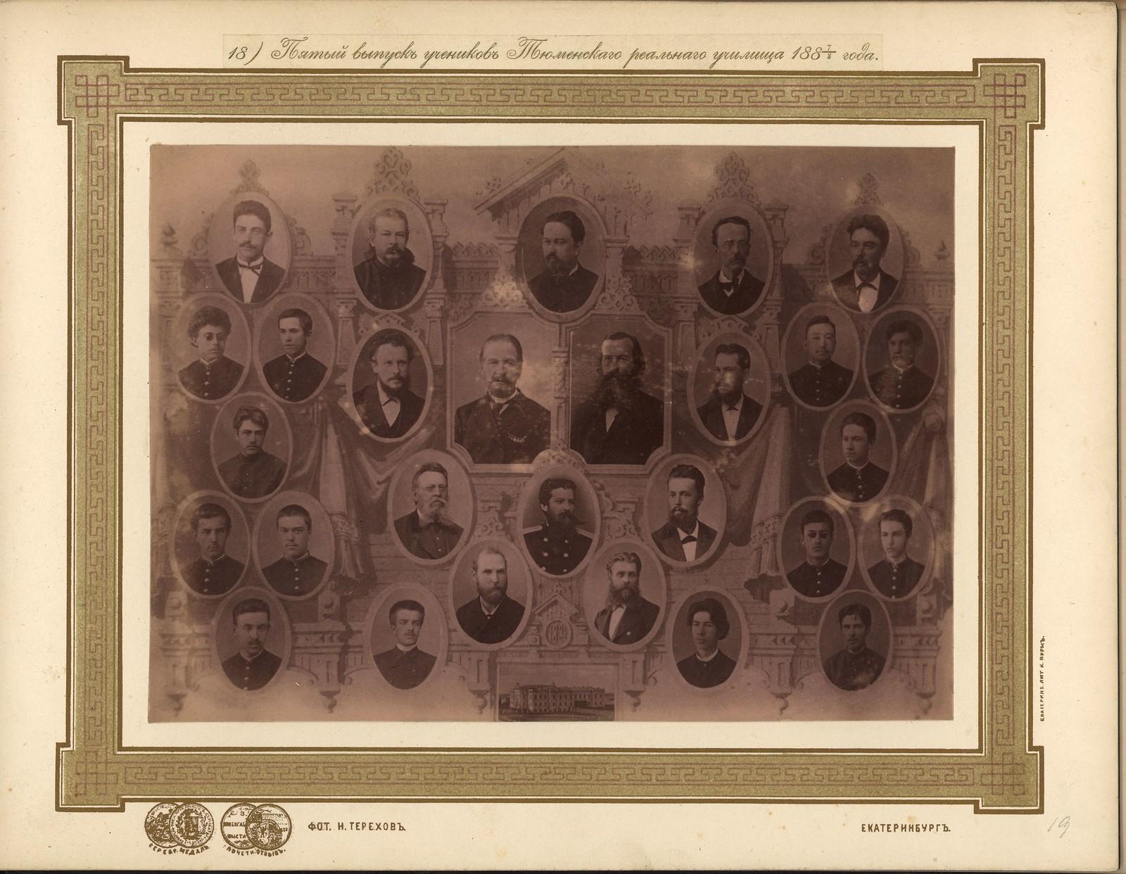 19. Пятый выпуск учеников 1887-1888
