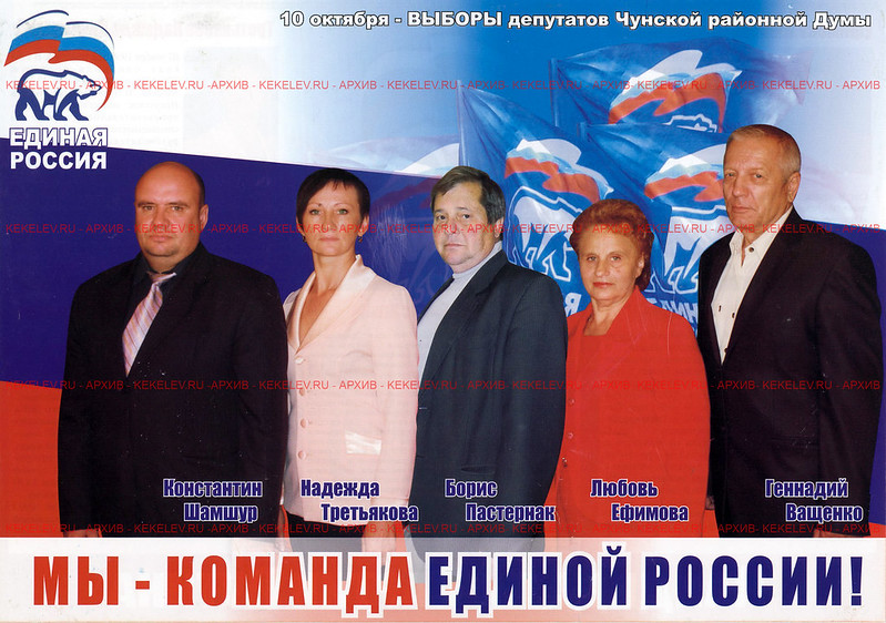 Выборы - 10 / Районная дума /EР/ 0101
