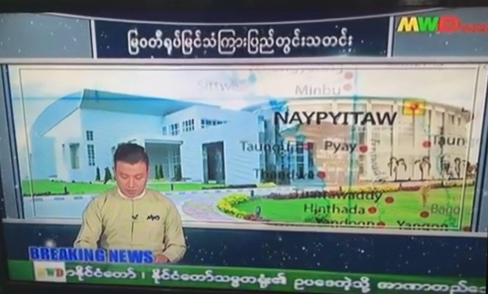 สถานีโทรทัศน์เมียวดีทีวี ซึ่งเป็นสถานีโทรทัศน์ของกองทัพพม่า ออกประกาศสถานการณ์ฉุกเฉินเป็นเวลา 1 ปี (ที่มา: เมียวดีทีวี)