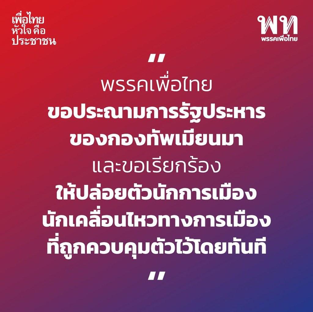 แถลงการณ์พรรคเพื่อไทย