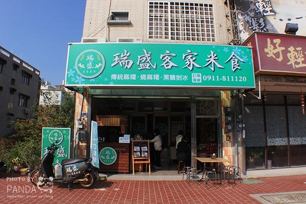 瑞盛客家米食 (2)