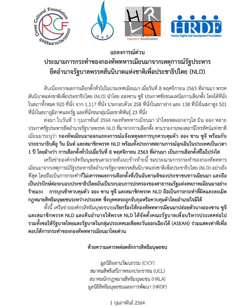 มูลนิธิผสานวัฒนธรรม (CrCF) สมาคมสิทธเิสรีภาพของประชาชน (UCL) สมาคมนักกฎหมายสทิธิมนุษยชน (HRLA) และมูลนิธิสิทธิมนุษยชนและการพัฒนา (HRDF) ออกแถลงการณ์ประณามการกระทําของกองทัพทหารเมียนมาจากเหตุการณ์รัฐประหารยึดอํานาจรัฐบาลพรรคสันนิบาตแห่งชาติเพื่อประชาธิปไตย (NLD)