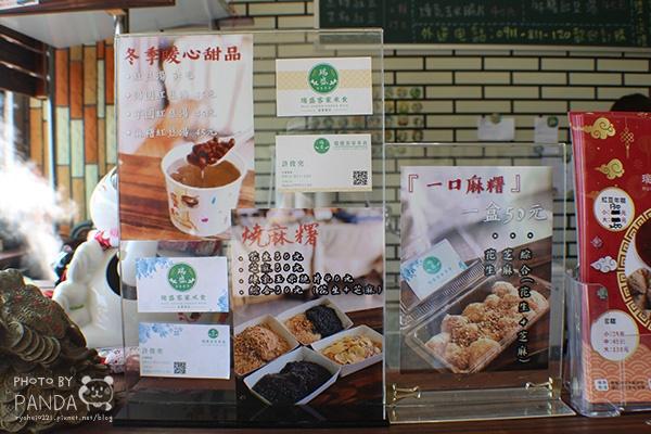 瑞盛客家米食 (7)