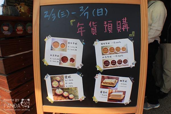瑞盛客家米食 (4)