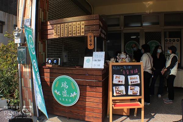 瑞盛客家米食 (3)