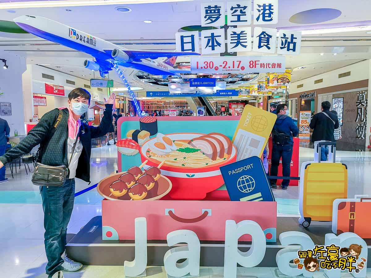 夢時代日本美食展2021-10