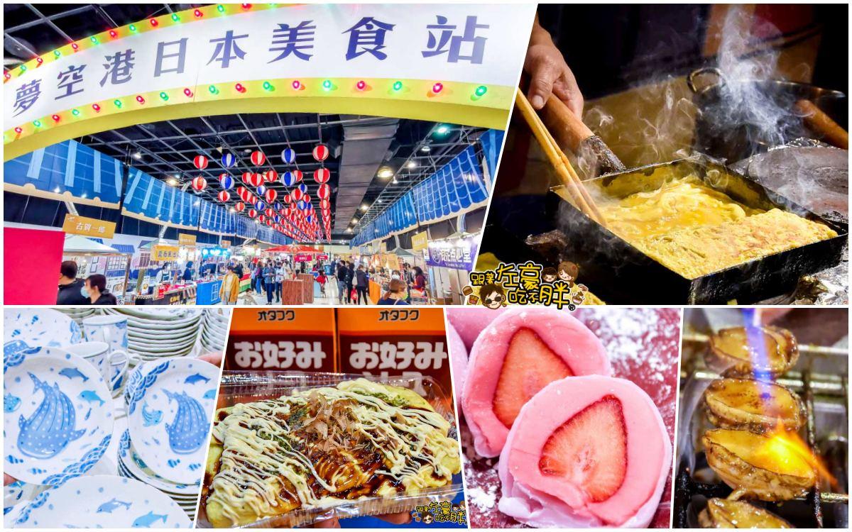 夢時代日本美食展-首頁圖