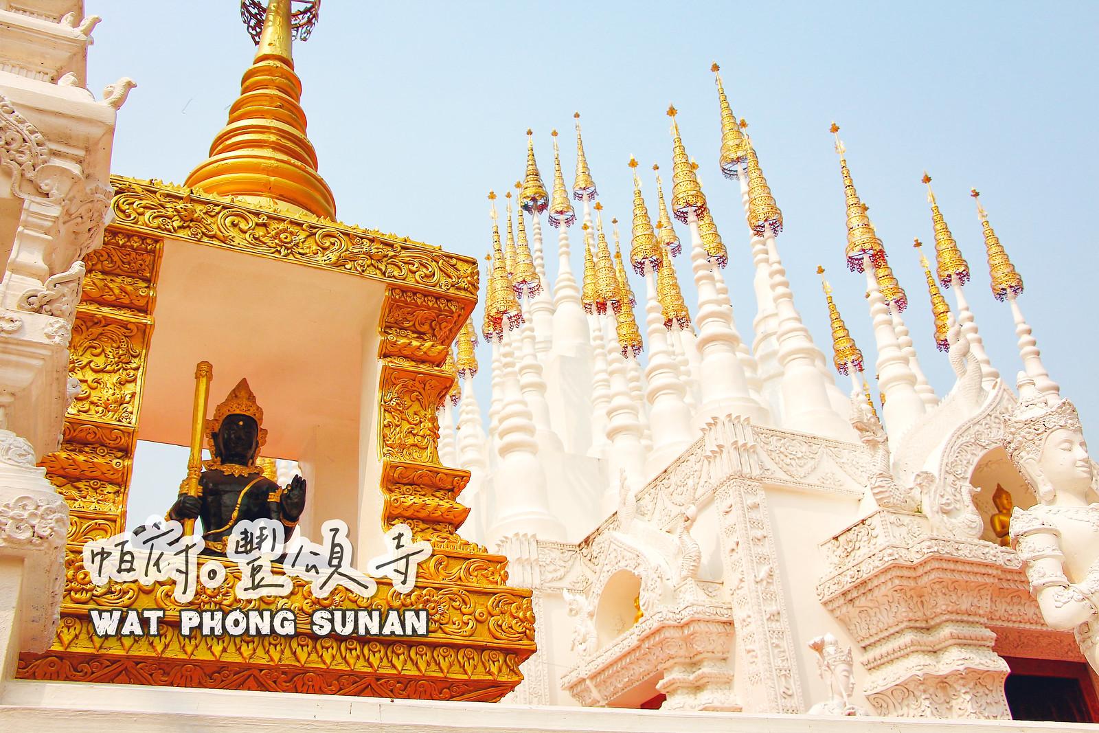 帕府。佛教印度教合一的「豐頌寺 วัดพงษ์สุนันท์ Wat Phong Sunan」