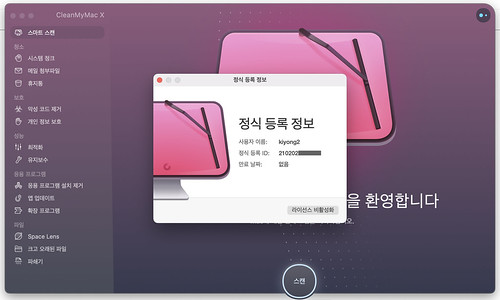 CleanMyMac X