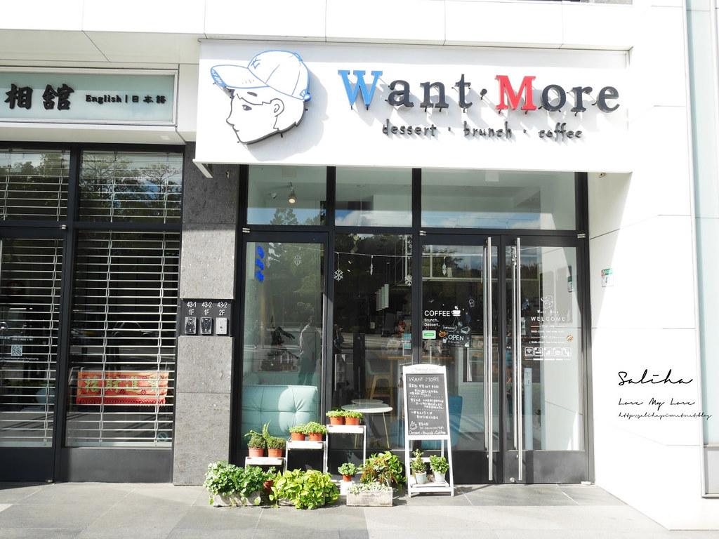 台北芝山站咖啡廳不限時Want More士林咖啡廳天母sogo附近早午餐推薦好吃 (1)