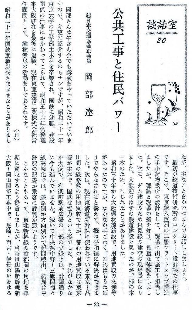 東北新幹線建設にあたっての国鉄の考え方 (2)