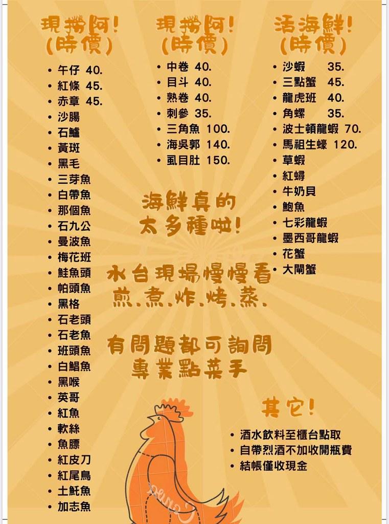 一流海鮮菜單 台中米其林餐盤名單03