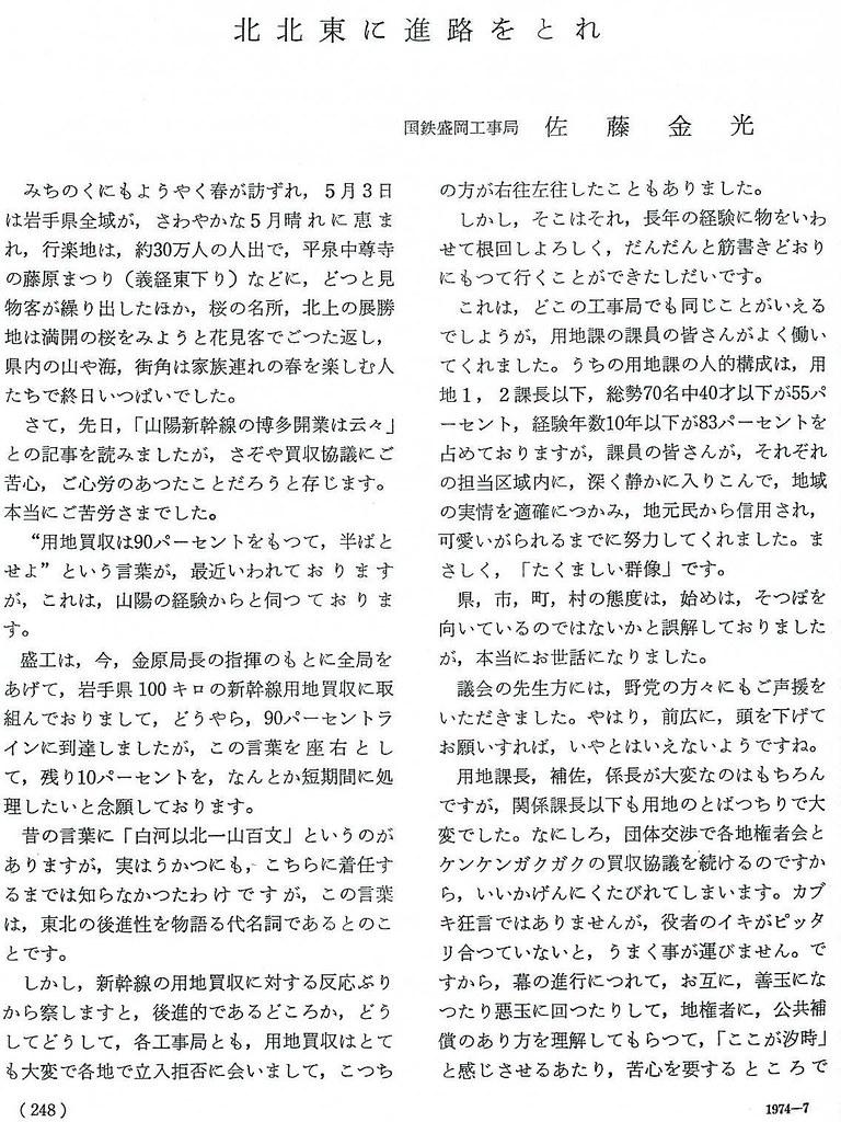東北新幹線建設にあたっての国鉄の考え方 (5)