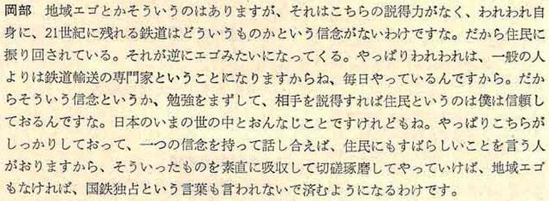 東北新幹線建設にあたっての国鉄の考え方 (4)
