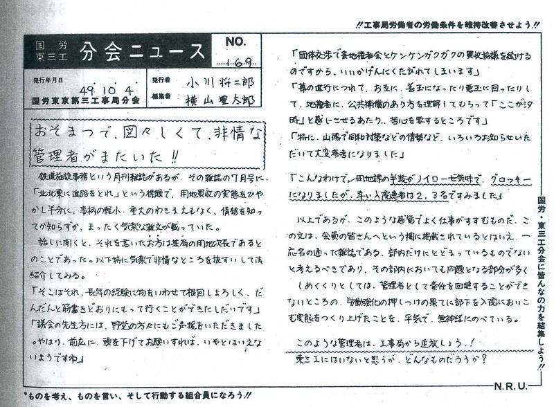 東北新幹線建設にあたっての国鉄の考え方 (7)