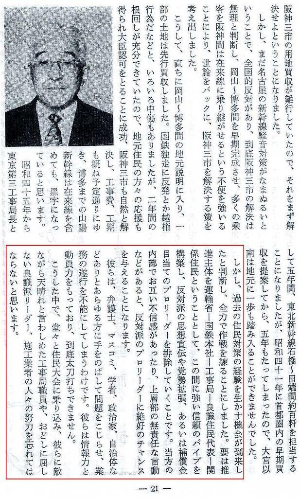 東北新幹線建設にあたっての国鉄の考え方 (3)