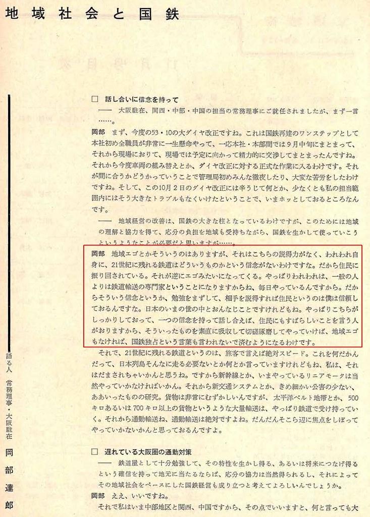 東北新幹線建設にあたっての国鉄の考え方 (1)